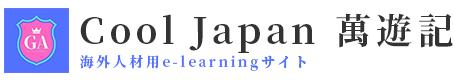 Cool Japan 萬遊記